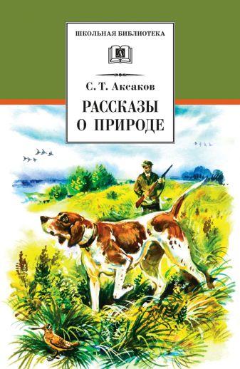 Аксаков - Рассказы о природе обложка книги