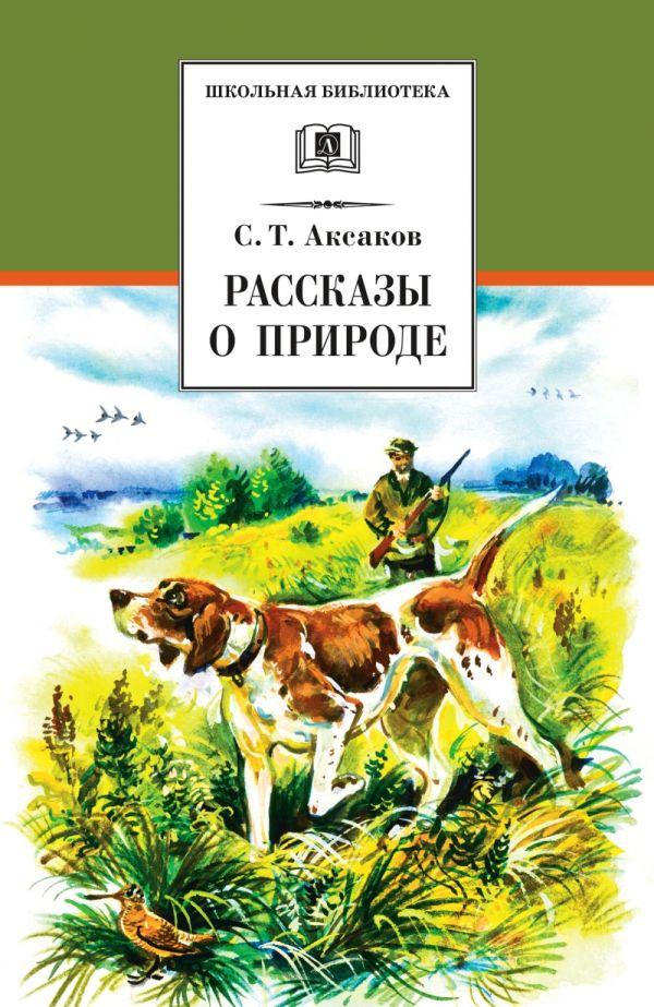 Рассказы о природе Аксаков