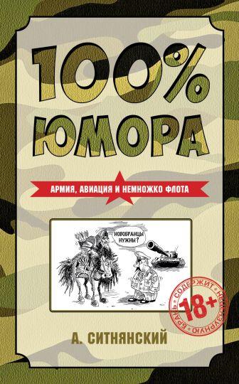 А. Ситнянский - 100% юмора. Армия, авиация и немножко флота обложка книги