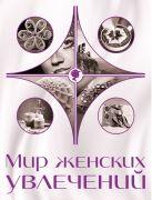 Козырева Е.А. - Мир женских увлечений' обложка книги