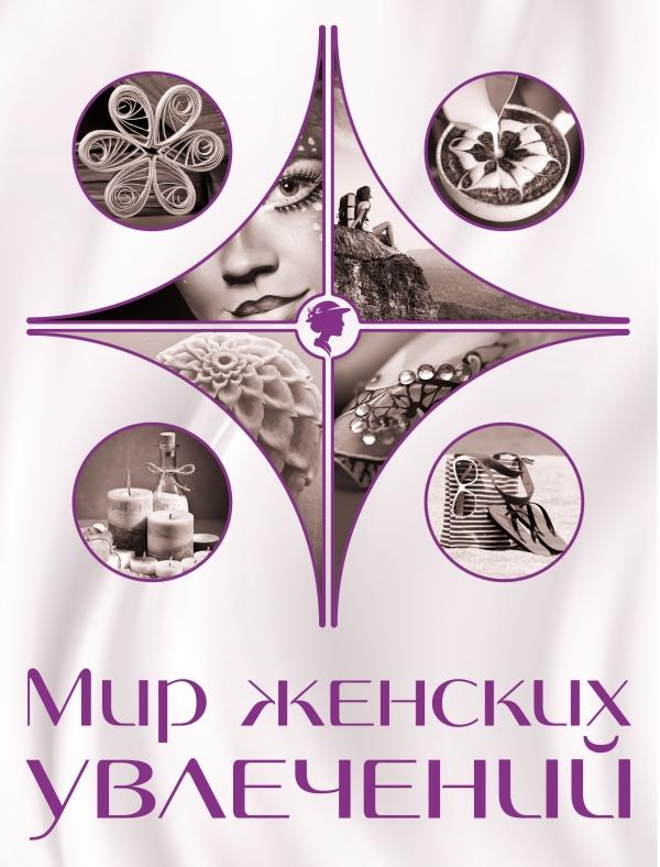 Козырева Елена Алексеевна Мир женских увлечений
