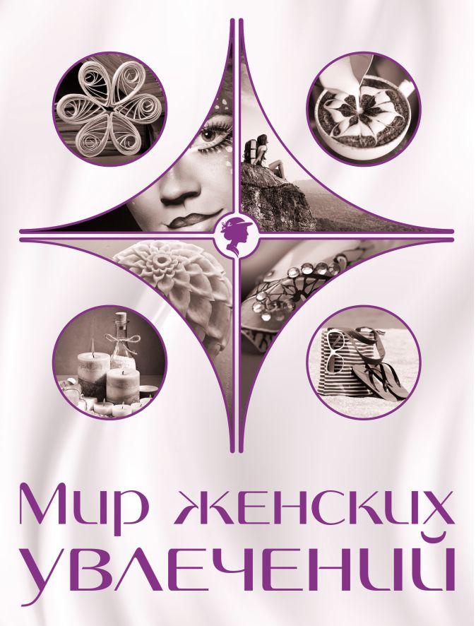Елена Козырева - Мир женских увлечений обложка книги