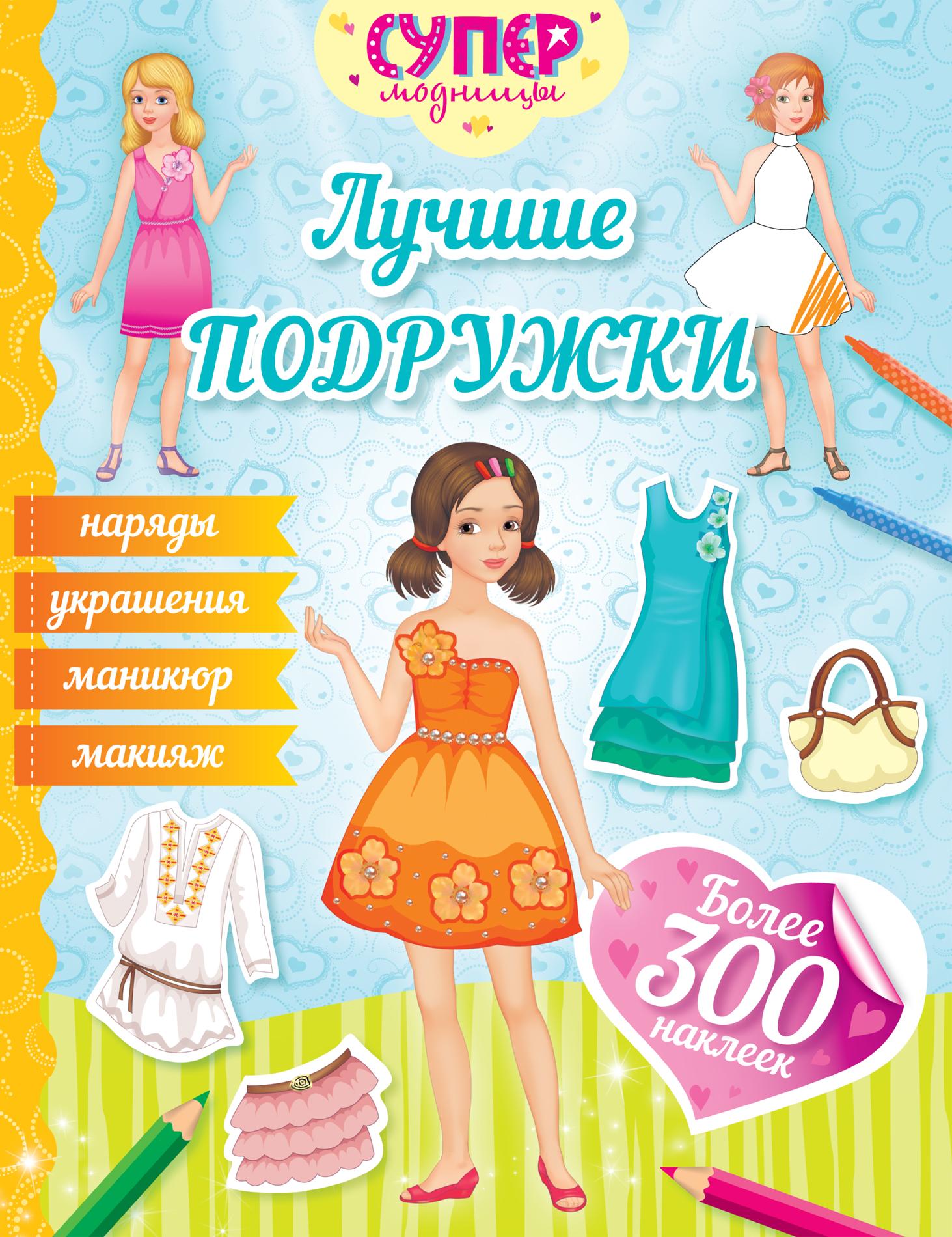 Малофеева Н.Н. Лучшие подружки (с наклейками)