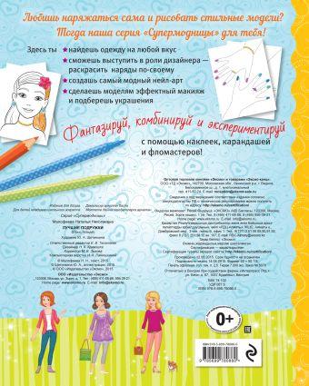 Лучшие подружки (с наклейками) Малофеева Н.Н.