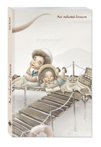 Мой любимый блокнот (пикник) Екатерина Малеев