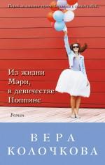 Из жизни Мэри, в девичестве Поппинс