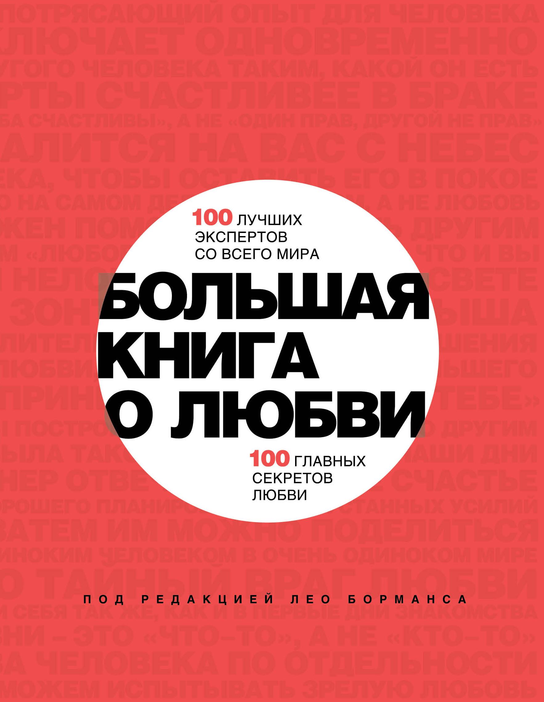 Лео Борманс Большая книга о любви. 100 лучших экспертов со всего мира, 100 главных секретов любви дорогой любви и измены