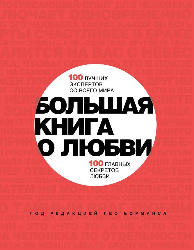 Лео Борманс - Большая книга о любви. 100 лучших экспертов со всего мира, 100 главных секретов любви обложка книги