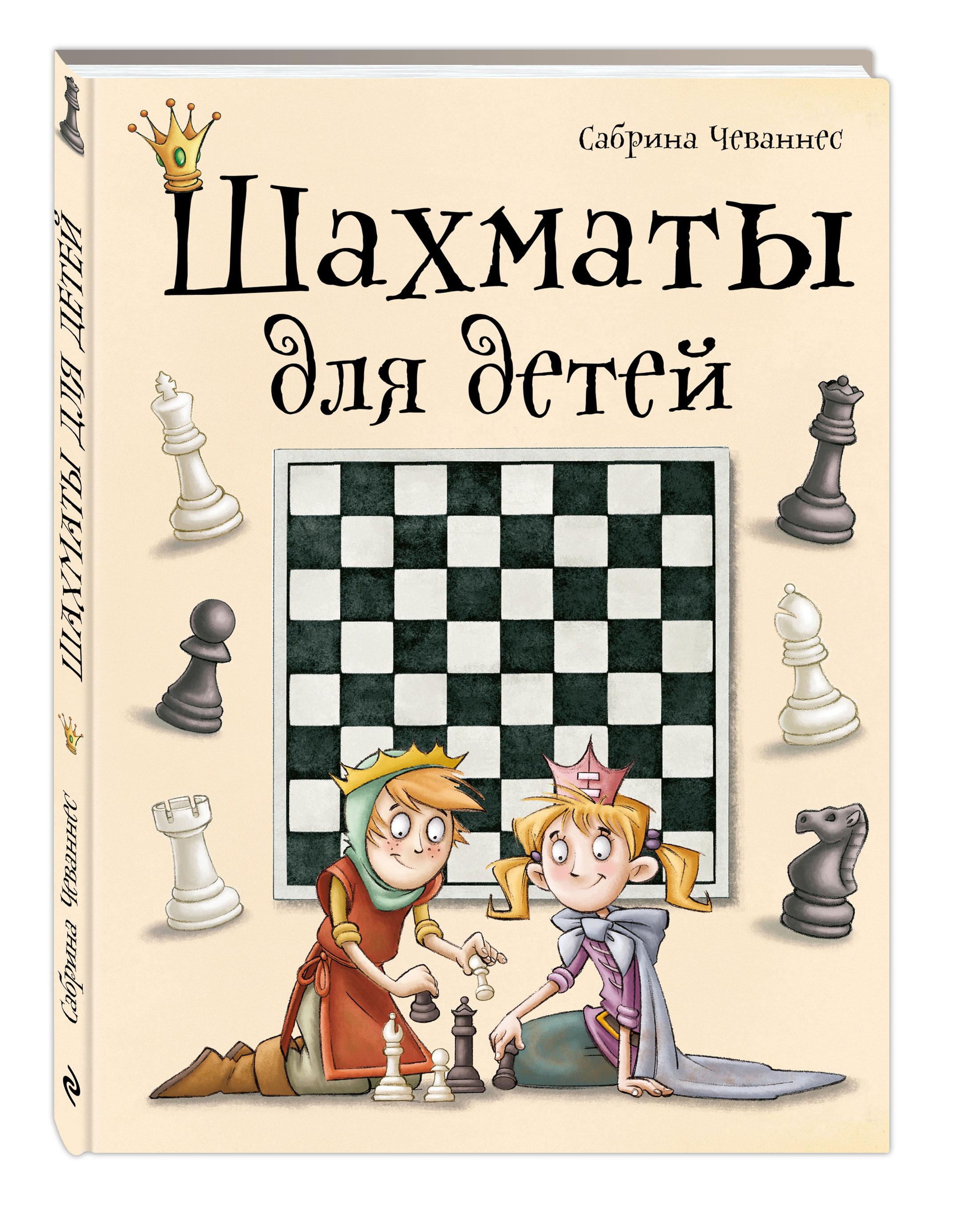 Чеваннес С. Шахматы для детей шахматные задачи миниатюры