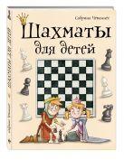 Чеваннес С. - Шахматы для детей' обложка книги