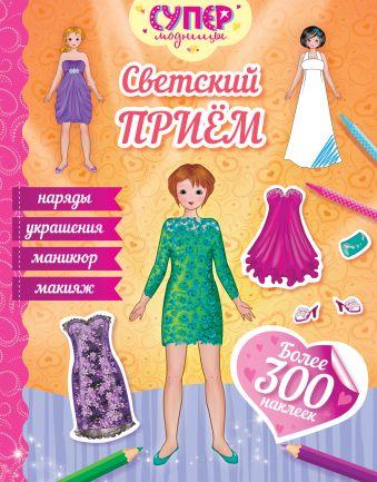 Светский прием (с наклейками) Малофеева Н.Н.