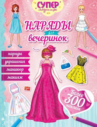 Наряды для вечеринок (с наклейками) Малофеева Н.Н.