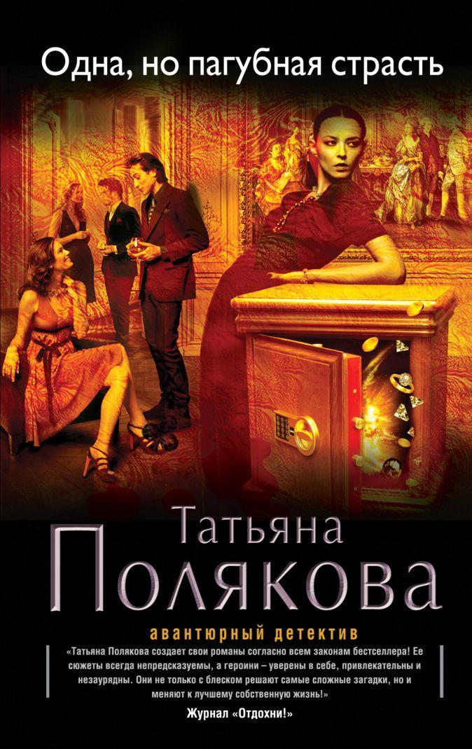 Татьяна Полякова - Одна, но пагубная страсть обложка книги