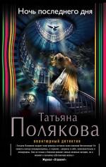 Татьяна Полякова - Ночь последнего дня обложка книги