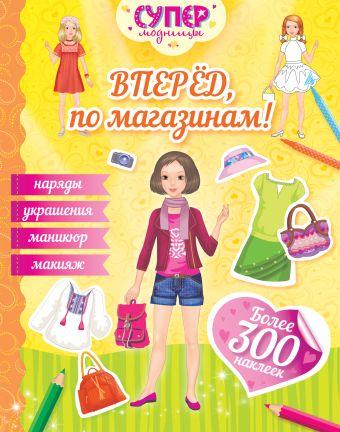 Вперед, по магазинам! (с наклейками) Малофеева Н.Н.
