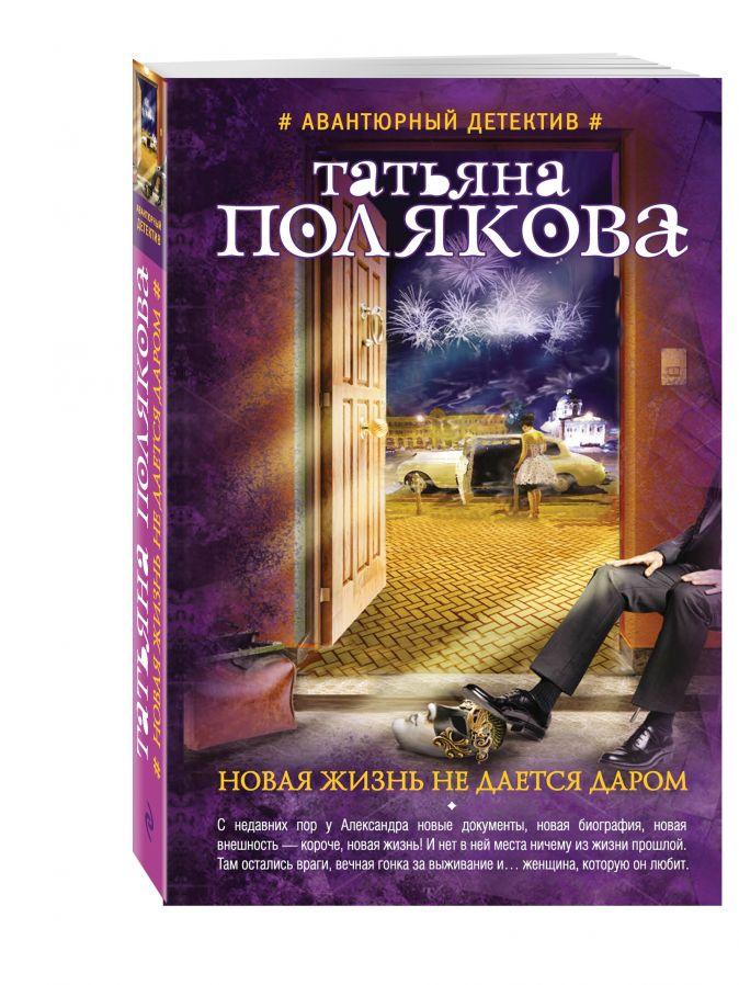 Татьяна Полякова - Новая жизнь не дается даром обложка книги