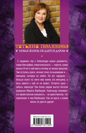Новая жизнь не дается даром Татьяна Полякова