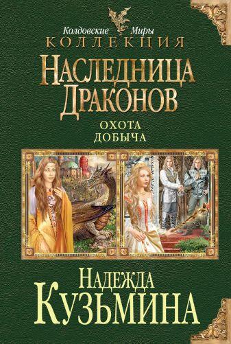 Кузьмина Н.М. - Наследница драконов: Охота. Добыча обложка книги