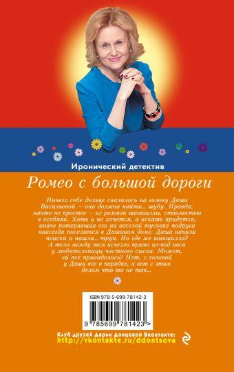 Ромео с большой дороги Дарья Донцова