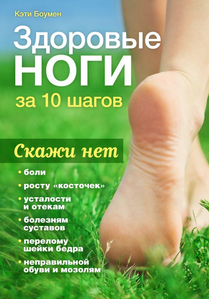 Боумен К. - Здоровые ноги за 10 шагов обложка книги