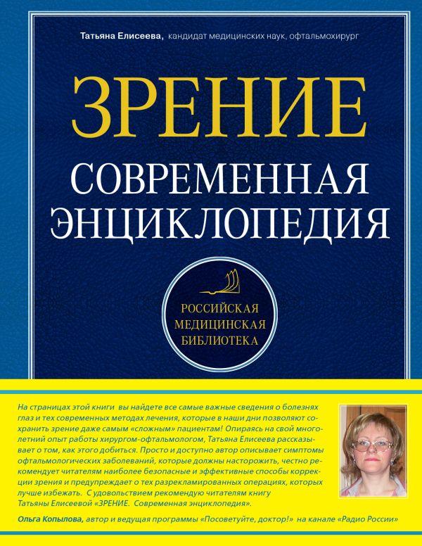 Зрение. Современная энциклопедия Елисеева Т.О.