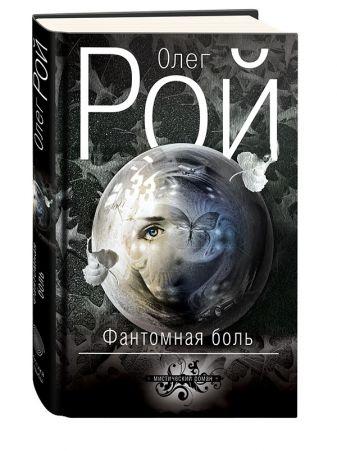 Олег Рой - Фантомная боль обложка книги