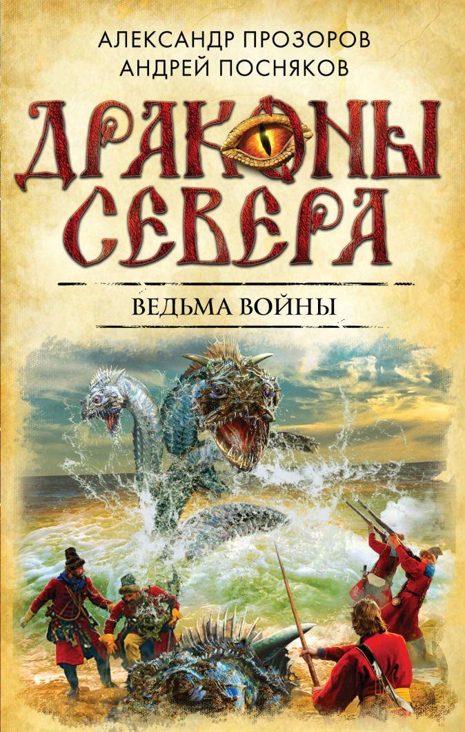 Прозоров А.Д., Посняков А.А. - Ведьма войны обложка книги