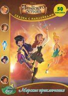 Феи: Загадки пиратского острова. Морские приключения. Сказка с наклейками.
