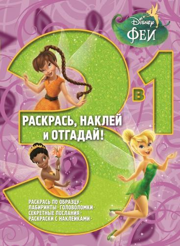 Феи. РНО 3-1 № 1405. Раскрась, наклей и отгадай!. 3 в 1. Disney