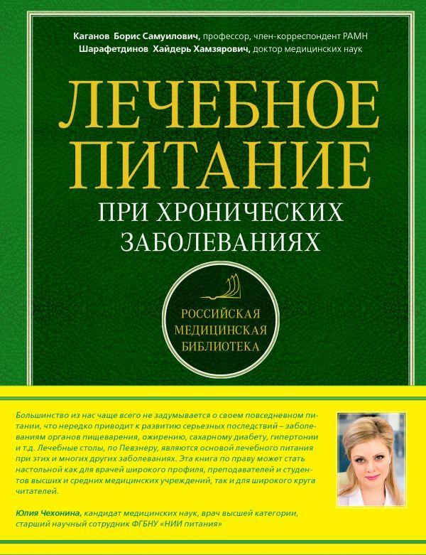 Каганов Борис Самуилович: Лечебное питание при хронических заболеваниях