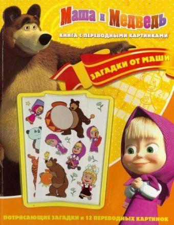 Маша и Медведь. Загадки от Маши. Книга с переводными картинками.