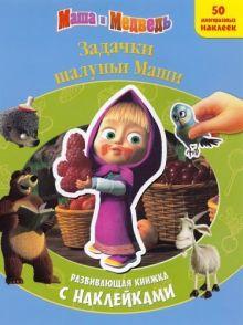 Маша и Медведь. Задачки шалуньи Маши. Развивающая книжка с многоразовыми наклейками.