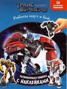 Трансформеры. Роботы идут в бой. Развивающая книжка с многоразовыми наклейками.