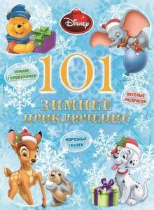 101 зимнее приключение.