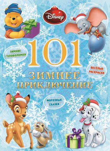 101 зимнее приключение. Disney