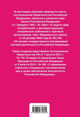 Правила торговли. Постановление о санкциях (текст с изменениями и дополнениями на 2015)