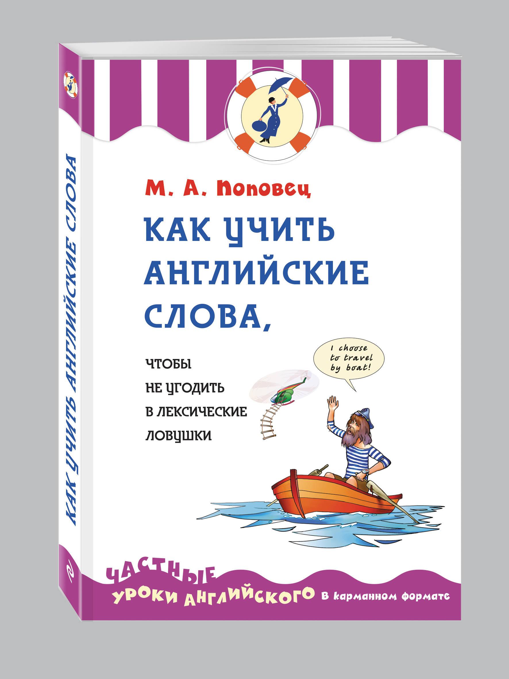 М.А. Поповец Как учить английские слова, чтобы не угодить в лексические ловушки