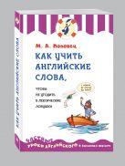 Поповец М.А. - Как учить английские слова, чтобы не угодить в лексические ловушки' обложка книги
