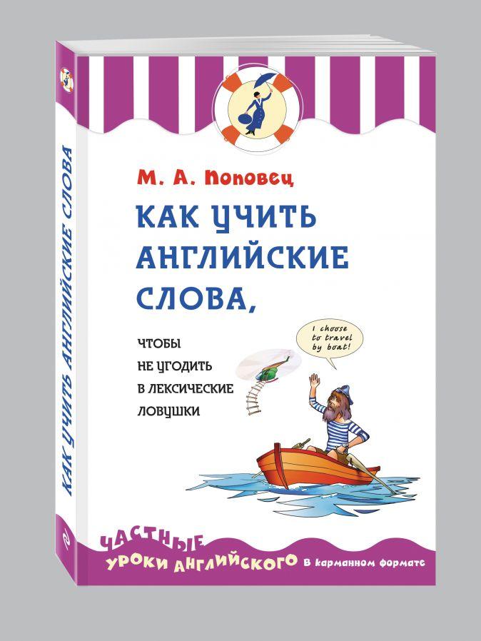 М.А. Поповец - Как учить английские слова, чтобы не угодить в лексические ловушки обложка книги