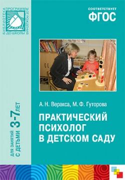 ФГОС Практический психолог в детском саду