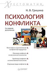 Психология конфликта. Хрестоматия. 2-е изд., доп. Гришина Н. В. Гришина Н. В.