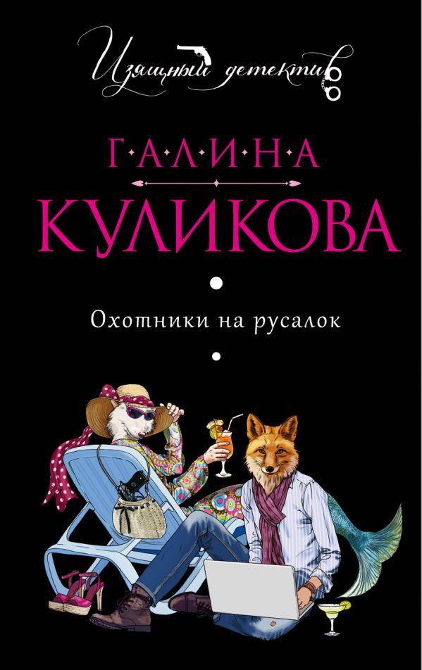 Охотники на русалок Куликова Г.М.