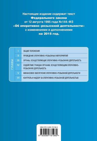"""Федеральный закон """"Об оперативно-розыскной деятельности"""". Текст с изменениями и дополнениями на 2015"""