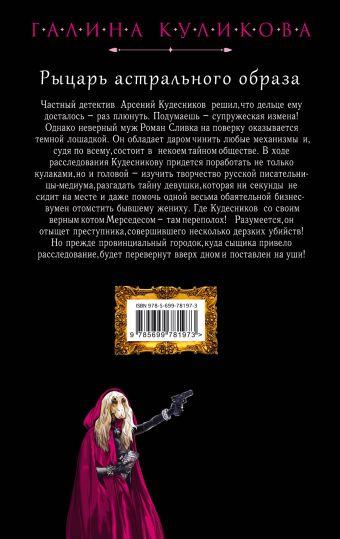 Рыцарь астрального образа Куликова Г.М.