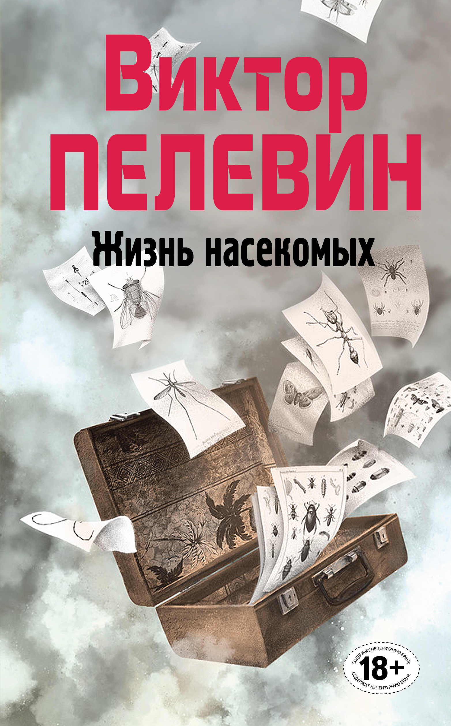 Виктор Пелевин Жизнь насекомых alex игрушка для ванны черепашка alex