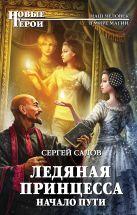 Садов С. - Ледяная принцесса. Начало пути' обложка книги