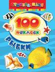 100 наклеек. Рыбки