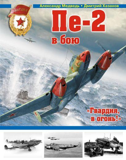 Пе-2 в бою. «Гвардия, в огонь!» - фото 1