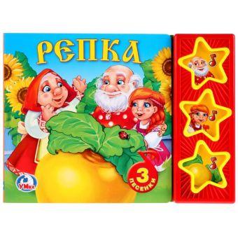 Русские народные сказки. Репка. (3 музыкальные кнопки). формат: 206х150 мм. 6стр.