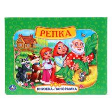 Русские народные сказки. Репка. (картонная книжка-панорамка + поп+ап). 250х190мм